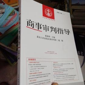 商事审判指导.2012年第3辑 总第31辑
