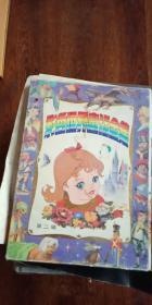 彩色世界童话全集 第二辑(14.15.16.17.18.20)6本合售 带盒