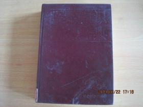 世界知识大辞典(1988年1版1印)