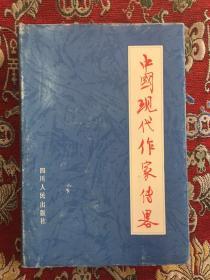中国现代作家传略上册 精装本
