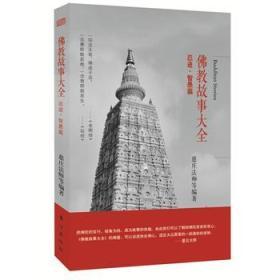佛教故事大全 :忍进·智愚篇