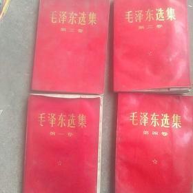 1968年毛泽东选集4本全