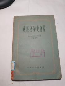 藏族文学史简编