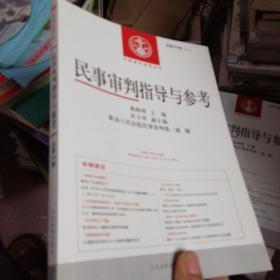 民事审判指导与参考 总第54辑(2013.2)