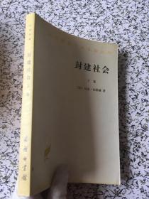 汉译名著 封建社会(下卷)