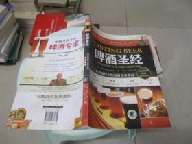 啤酒圣经:世界最伟大饮品的专业指南   正版 现货     16开   13-1
