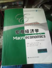 宏观经济学(第八版·英文版)(高等学校经济类双语教学推荐教材·经济学经典教材·核心课系列)