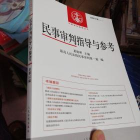 民事审判指导与参考.2012.4(总第52辑)