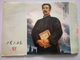 1972年6期:工农兵画报