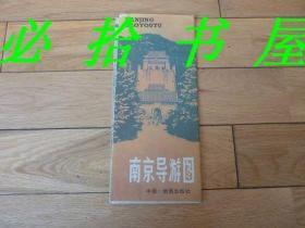 八十年代 南京、杭州、昆明、上海、成都、桂林导游图 桂林、成都、昆明是英文版  共六张合售