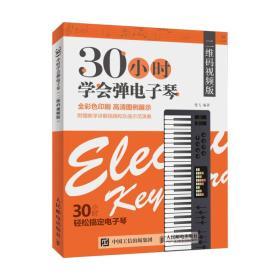 30小时学会弹电子琴二维码视频版全彩