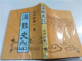 原版日本日文书 海难史话 渡辺加藤一 海文堂出版株式会社 1979年11月 32开软精装