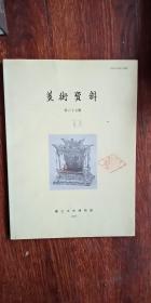 美术资料 第65号 韩文