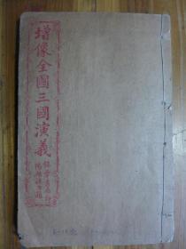 增像全图三国演义【第九回至二十四回二册白绵纸石印】。