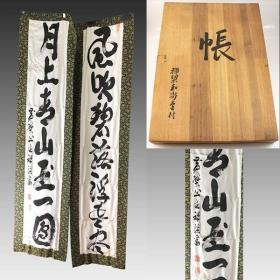 近代-黃檗禪梁-草書七言大對聯(帶木盒)
