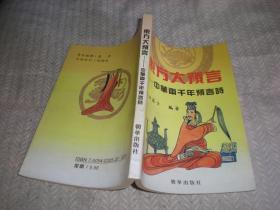 东方大预言――中华两千年预言诗》  无版权页
