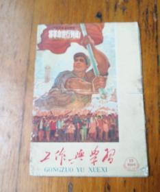 工作与学习1965.15