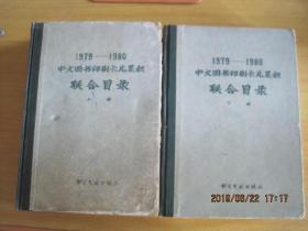 1979—1980中文图书印刷卡片累积联合目录(精装全二册,16开)