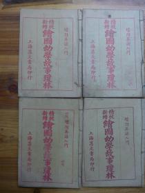 绘图幼学故事琼林【卷首一、二、三共四册】。