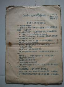 1956骞村悏鏋楀競鍏畨灞�娑堥槻澶ч槦锛涘伐鍦伴槻鐏浼犲弬鑰冩潗鏂� 涔嬩笁