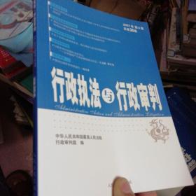行政执法与行政审判2007年第6集总第26集