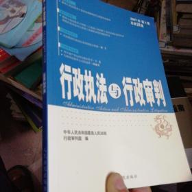 行政执法与行政审判【2007年第1集总第21集】