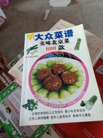 大众菜谱美味北京菜600款