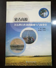 蒙古高原过去四万年来的植被与气候变化