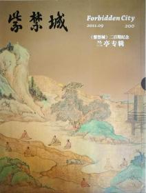 紫禁城 2011年9月【二百期纪念兰亭专辑】