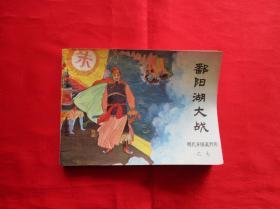 连环画 品相好的连环画《潘阳湖大战 明代开国英烈传之七》单本一册 1984年初版  品佳书友可以配
