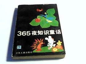 365夜知识童话 下册