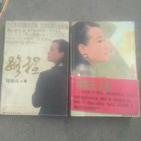 刘晓庆文集,自自录,路程(2本合售)