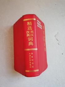 精选英汉汉英词典【实物拍图】