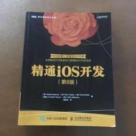 精通iOS开发(第8版)周庆成  译  人民邮电出版社(正版)