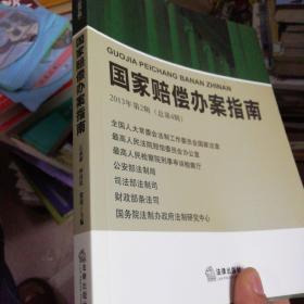 国家赔偿办案指南(2013年第2辑·总第4辑)