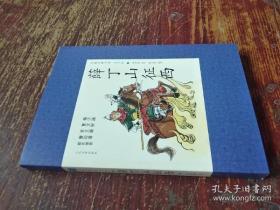 中国古典小说青少版:薛丁山征西
