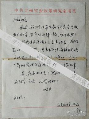 贵州政策研究室研究员阮晶致己故原贵州省委原书记刘正威信札