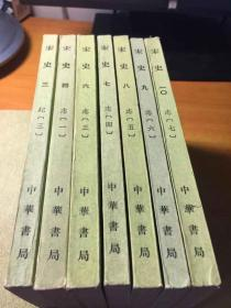 宋史 (3.4.5.6.7.8.9.10)7本合售 中华书局