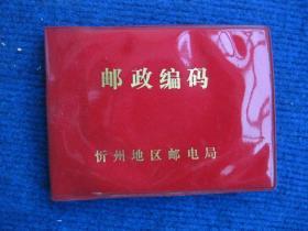 邮政编码(1994忻州地区邮电局)