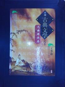 中国古典文学大系:元曲精品卷(附名杂剧精品).