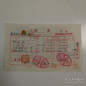 1949年天津淳宝斋南纸文具印刷局为冀东区长城煤矿开具手写发票一枚,钤印颇多,背面贴有二十枚中华民国印花税票