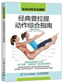 肌肉训练完全图解 经典普拉提动作综合指南 畅销书籍 时尚生活 9787115438393