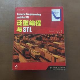 泛型编程与STL [美]奥斯滕、侯捷  著 中国电力出版社(中文正版)