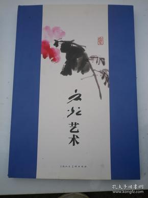 美术画册签名本 云海艺术书斋 孔夫子旧书网