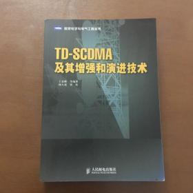 TD-SCDMA及其增强和演进技术 王亚峰  著 人民邮电出版社
