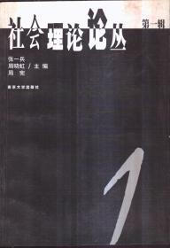 社会理论论丛(第一辑)