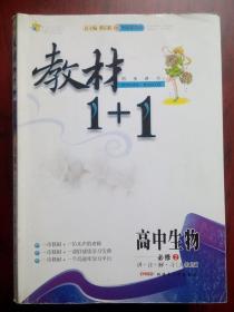 教材1+1,高中生物必修2,高中生物必修3,共2本,高中生物辅导,有答案或解析,13