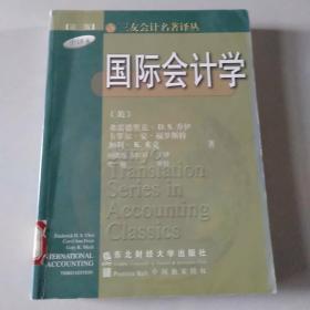 国际会计学(第3版)