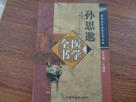 孙思邈医学全书