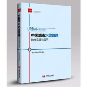 正版新书 中国城市水效管理:地方实践与启示 9787517704669 中国